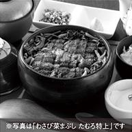 ※写真は「たむろ極み わさび菜まぶし定食」です